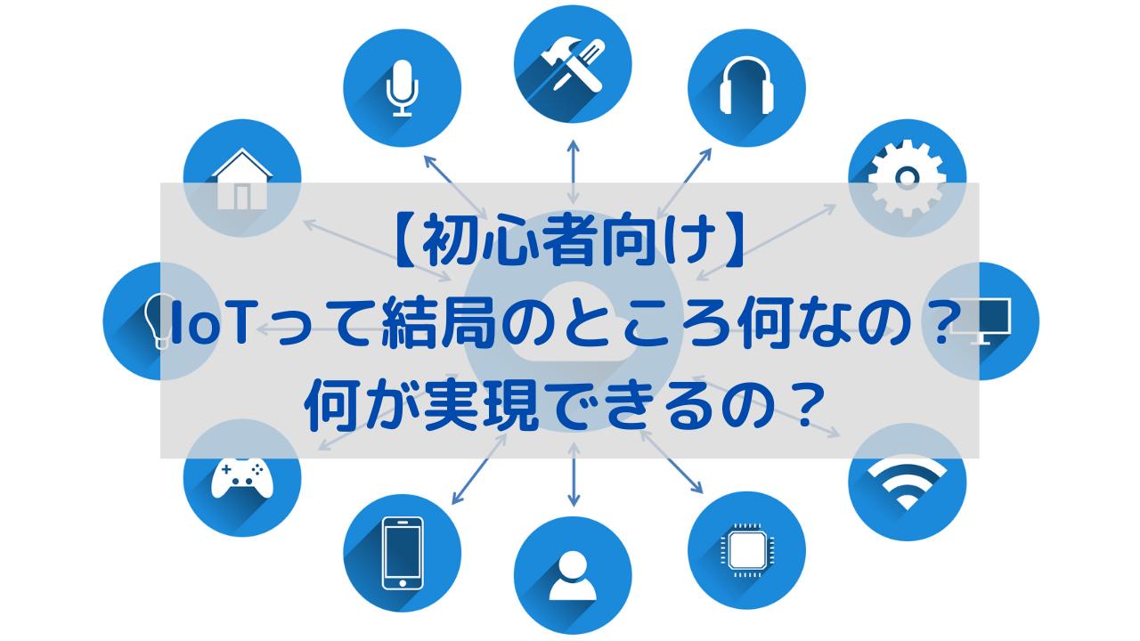 アイキャッチ(IoT)