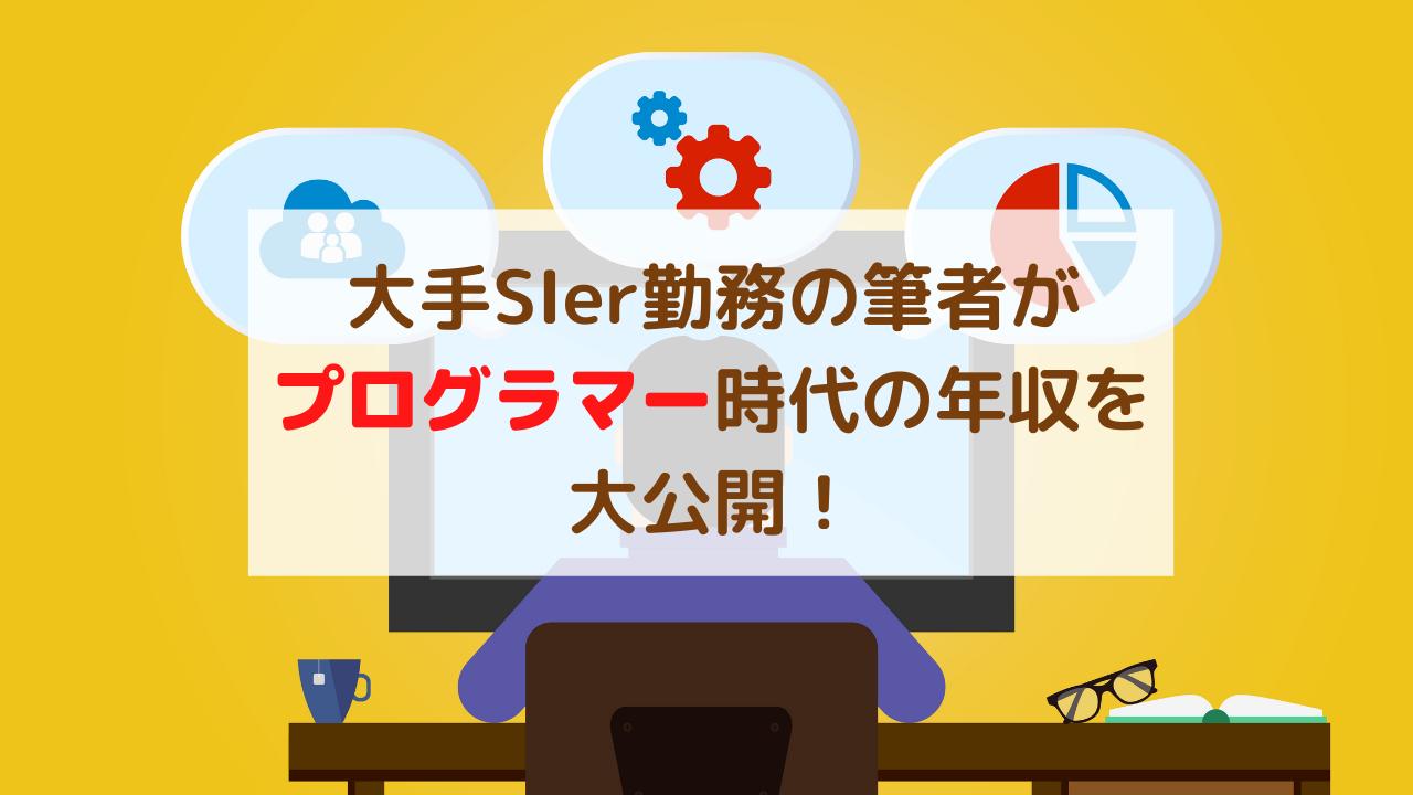 大手SIer勤務の筆者がプログラマー時代の年収を大公開!