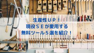 【生産性UP!】現役SEが愛用する作業効率爆上がりの無料ツール5選を紹介!!