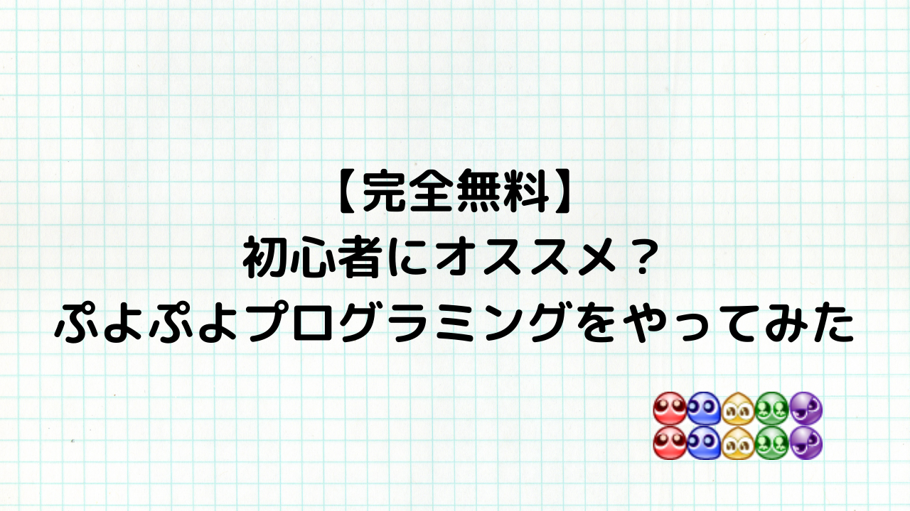 アイキャッチ(ぷよぷよ)