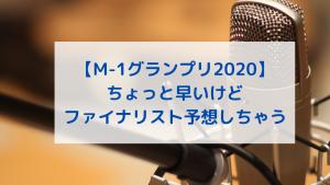 【M-1グランプリ2020】ちょっと早いけどM-1ファイナリスト予想しちゃう