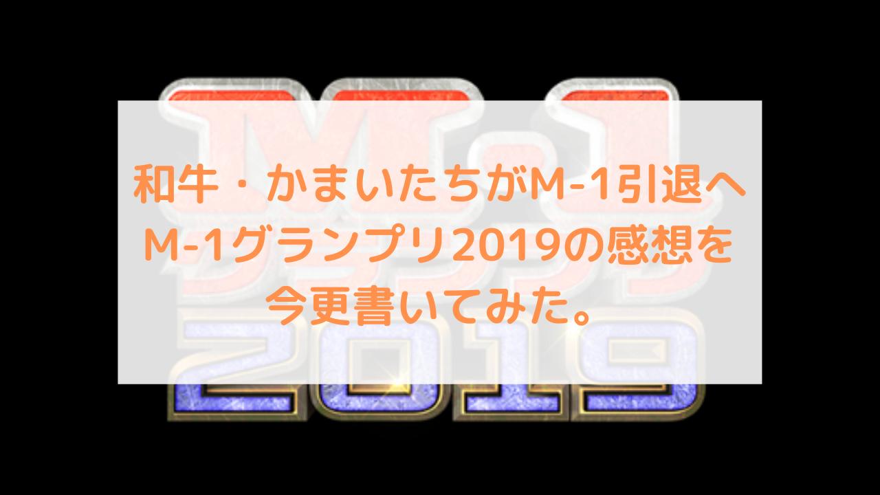 和牛・かまいたちがM-1引退へ。M-1グランプリ2019の感想を今更書いてみた。