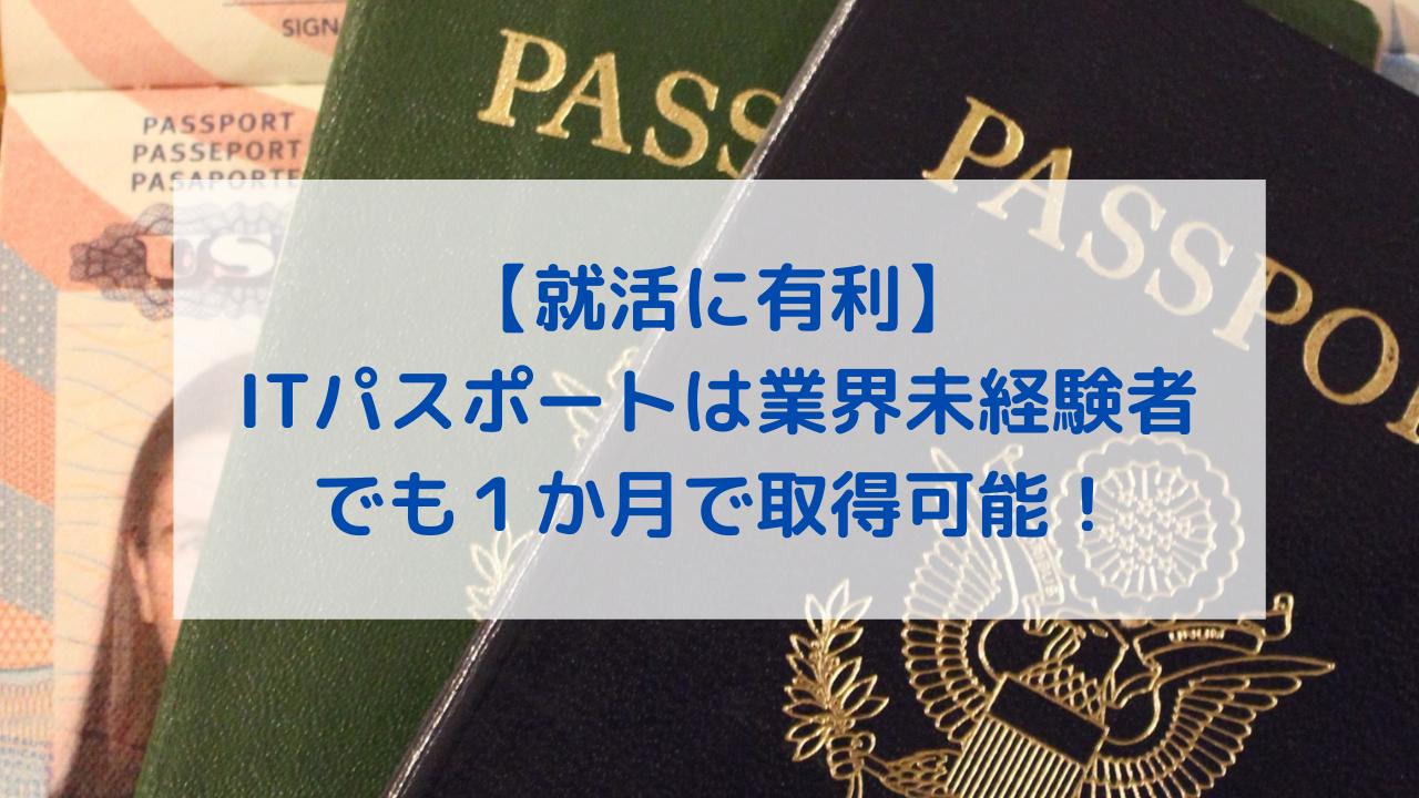 アイキャッチ‗ITパスポート