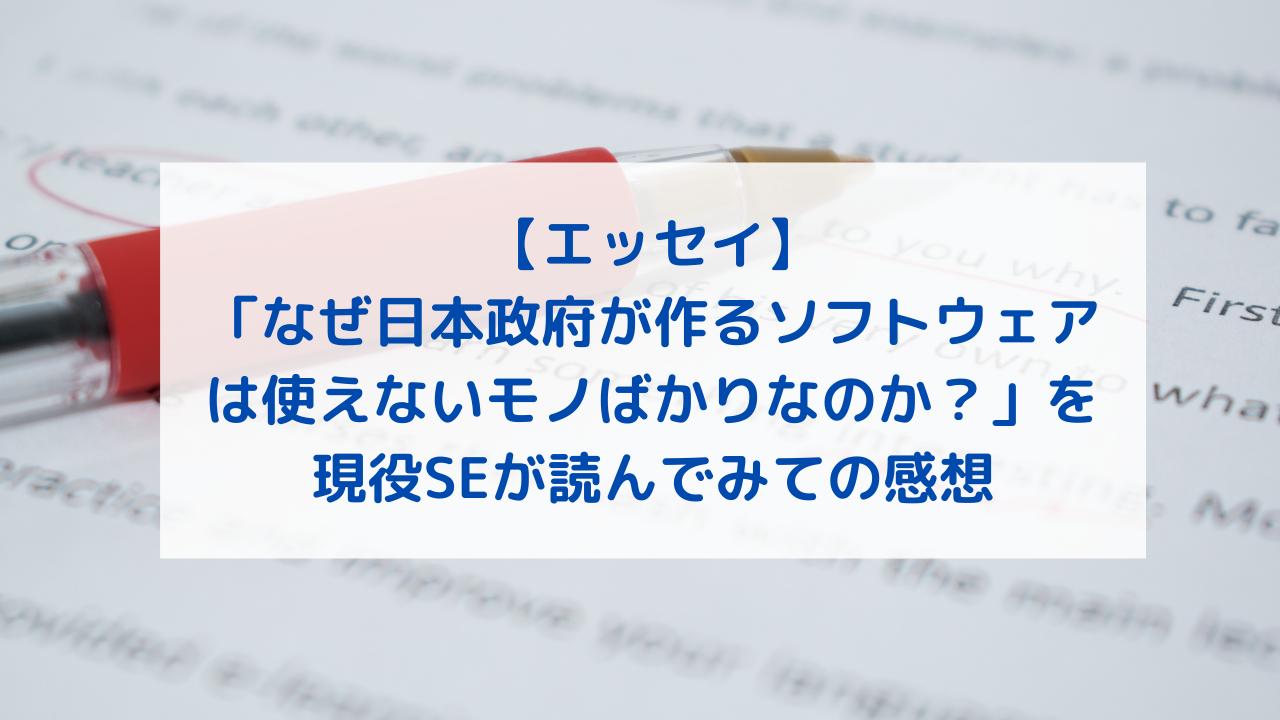エッセイ(1)